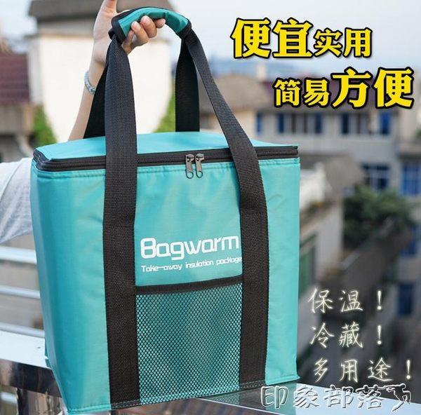 20L簡易外賣保溫箱折疊送餐保溫包大號鋁箔保溫袋冷藏袋保鮮冰包 全館免運