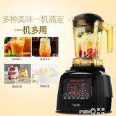 數顯萃茶機商用沙冰機多功能破壁機榨汁奶蓋機奶茶店全自動碎冰機CY  【PINKQ】