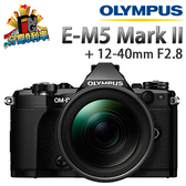 【24期0利率】申請送原電+送64G OLYMPUS OM-D E-M5 Mark II+12-40mm F2.8 Pro 元佑公司貨