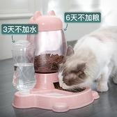 餵食器 貓咪自動喂食器狗糧機貓糧喂貓喂水一體狗狗飲水自助投食寵物用品 宜品