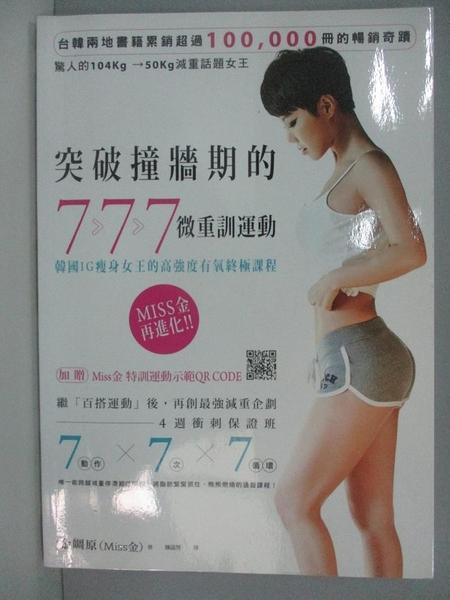 【書寶二手書T1/養生_DB6】突破撞牆期的7‧7‧7微重訓運動:韓國IG瘦身女王的高強度有