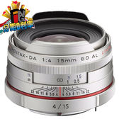 【24期0利率】PENTAX HD DA 15mm F4 ED AL Limited ((銀色))  公司貨