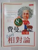 【書寶二手書T9/科學_CWN】費曼的六堂Easy相對論_費曼