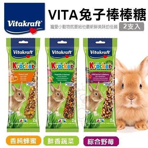 『寵喵樂旗艦店』【單包】德國 Vitakraft《VITA兔子棒棒糖》三種口味 袋裝/2支入
