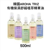 精華油 韓國 AROHA TRIZ 有機保濕舒緩植萃精華油 5種精油 500ML