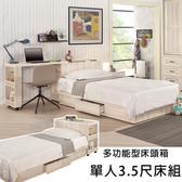 Homelike 可芯多功能附抽床台組-單人3.5尺