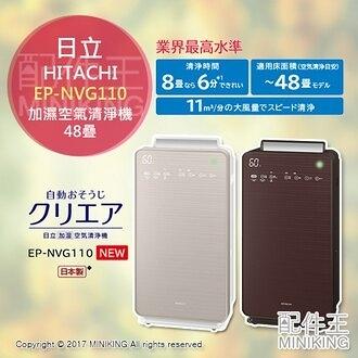 日本【日立 HITACHI 】 空氣清淨機 加濕器 24坪用 PM2.5 EP-NVG110