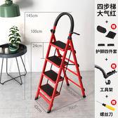 室內人字梯子家用折疊四步五步踏板爬梯加厚鋼管伸縮多功能扶樓梯T 免運直出