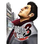 ★御玩家★現貨 PS4 人中之龍3 中文一般版