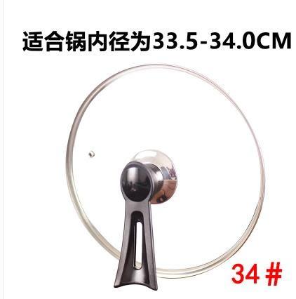 鍋蓋鍋蓋鋼化玻璃鍋蓋家用可立式把手蒸鍋炒鍋鍋蓋26/28/30/32/34 LX