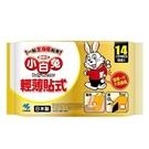 【小白兔】14hr貼式暖暖包10入/包x24包(箱購)