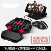 多彩T9單手鍵盤鼠標游戲刺激戰場手游吃雞神器槍神王座手機小鍵盤