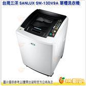 [含運含基本安裝]台灣三洋 SANLUX SW-13DV9A 單槽洗衣機 超音波 DD直流變頻 全自動 保固三年 公司貨