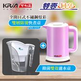 KRIA可利亞 雙層防燙全開口式迷你開水瓶 KR-1310(電水壺+濾水壺組)
