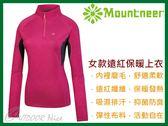 山林MOUNTNEER 女款遠紅雲彩保暖上衣 32P16 深粉紅 刷毛衣 保暖衣 中層衣 立領上衣 OUTDOOR NICE