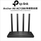 TP-LINK Archer A6 AC1200無線路由器【可刷卡】薪創