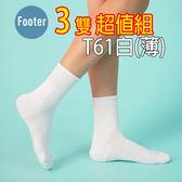 Footer T61白(薄襪) 3雙超值組, 女款 微分子氣墊單色長薄襪 ;除臭襪;蝴蝶魚戶外用品