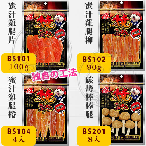 【 zoo寵物商城】燒肉工房》鮮肉系列美味零食(小包A)-80g~180g