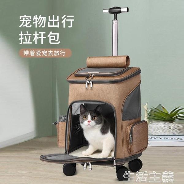 寵物包 佩貝樂貓包拉桿箱貓咪背包大號寵物貓外出雙肩包貓貓出行便攜書包 MKS生活主義