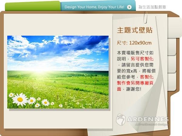 【ARDENNES】防水壁貼 壁紙 牆貼 / 霧面 亮面 / 草原花卉系列 NO.F056