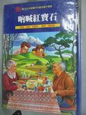【書寶二手書T1/兒童文學_HOX】吶喊紅寶石_莎朗‧克里奇