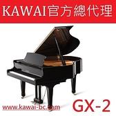 河合 KAWAI GX-2原裝平台式 鋼琴 總代理直營/原廠直營展示批售中心