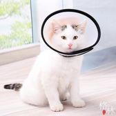 伊麗莎白圈貓咪項圈狗頭套防咬圈 【格林世家】