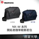 Manfrotto NX-M-BU NX-M-GY 開拓者微單眼郵差包 運動風格 正成總代理 暑期旅遊 相機包推薦 德寶光學