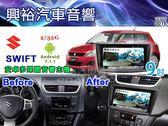 【專車專款】2011~2016年鈴木SWIFT專用9吋觸控螢幕安卓多媒體主機*藍芽+導航+安卓*無碟款