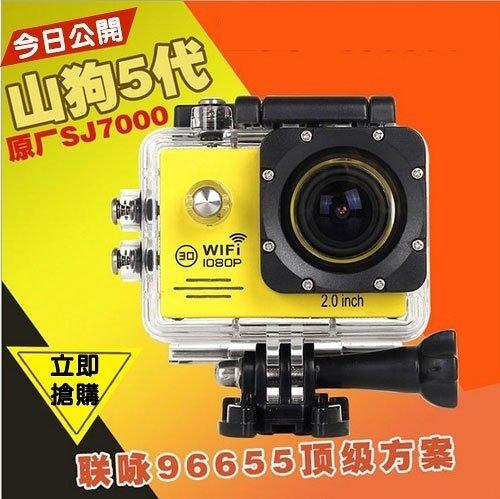 【限時免運】正品SJ7000聯詠方案 運動攝影機 HD1080 防水wifi 重機自行車 行車紀錄器
