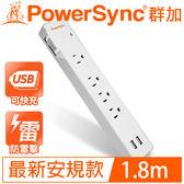 群加 PowerSync 【2018最新安規款】防雷擊2埠USB+一開4插雙色延長線/1.8m(TPS314GB9018)