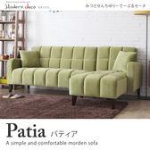 【日本品牌MODERN DECO】Patia帕堤亞特色左L型沙發/4色/H&D東到家居