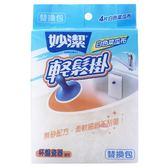 妙潔輕鬆掛白色菜瓜布補充包(4片)