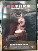 挖寶二手片-P25-018-正版DVD-電影【祝你忌日快樂】-潔西卡羅瑟 伊瑟瑞爾布薩德(直購價)
