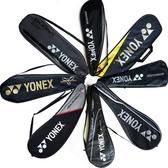 YY尤尼克斯羽毛球拍套羽毛球袋 羽毛球拍袋子羽毛球拍包單支2支裝