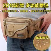 腰包 腰包男女多功能大容量實用耐磨防水帆布休閒戶外收錢包收銀生意包