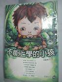 【書寶二手書T1/兒童文學_IFD】不能上學的小孩_林蔚貞