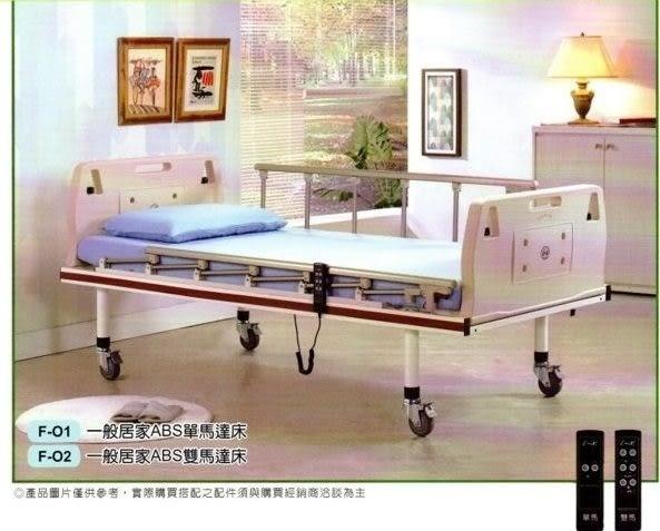 電動病床/電動床 立明交流電力可調整式病床 (未滅菌) 一般型ABS雙馬達F02【12期零利率】