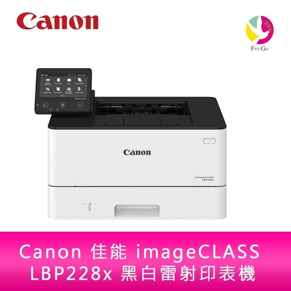【送7-11禮劵400元】Canon 佳能 imageCLASS LBP228x 黑白雷射印表機▲加購黑色碳粉升級3年保固▲