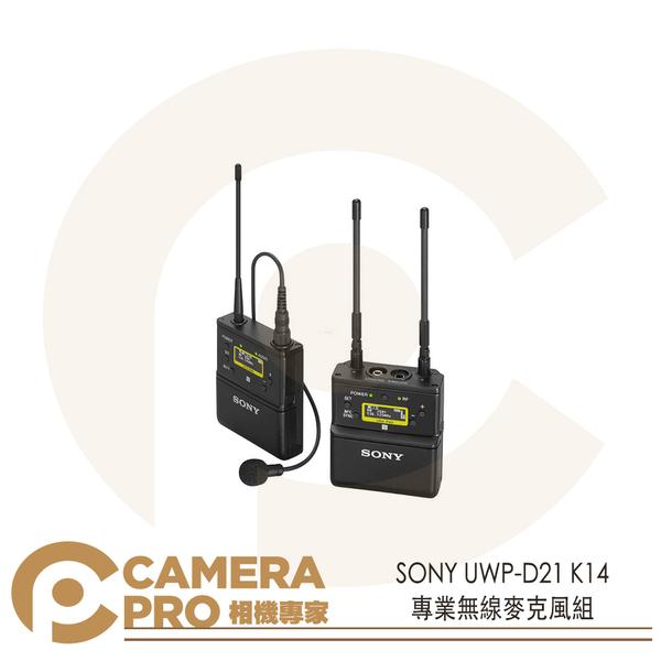 ◎相機專家◎ SONY UWP-D21 K14 專業無線麥克風組 領夾式 兩件式 輕巧 4G不干擾 2020最新 公司貨