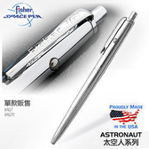 Fisher Space Pen Astronaut太空人系列筆 2款可選【AH02017-18】99愛買生活百貨