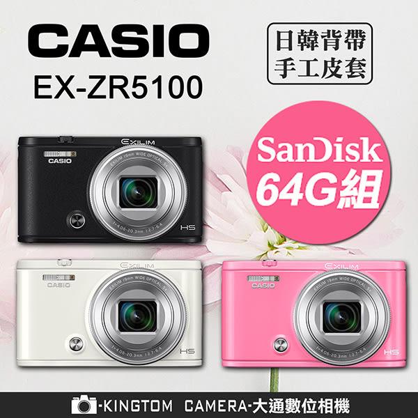 CASIO ZR5100 最新美顏機 送64G高速卡+日韓背帶+手工皮套+電池(共2顆)+座充+4好禮公司貨 24期零利率