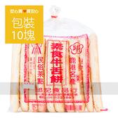 【邱記】牛舌餅,10塊/包,純素