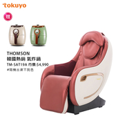 【加碼送氣炸鍋 市價:4990】tokuyo LS臀感零重力mini玩美按摩椅小沙發 TC-290