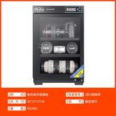 電子防潮箱單反相機幹燥箱攝影器材鏡頭除濕防潮櫃吸濕卡大號jj