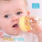 小奶瓶寶寶PPSU寬口徑嬰兒喂藥喝水護理奶瓶硅膠奶嘴100ML 【鉅惠↘滿999折99】