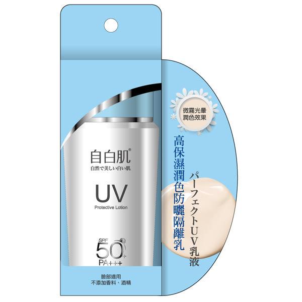 自白肌高保濕潤色防曬隔離乳40g【康是美】