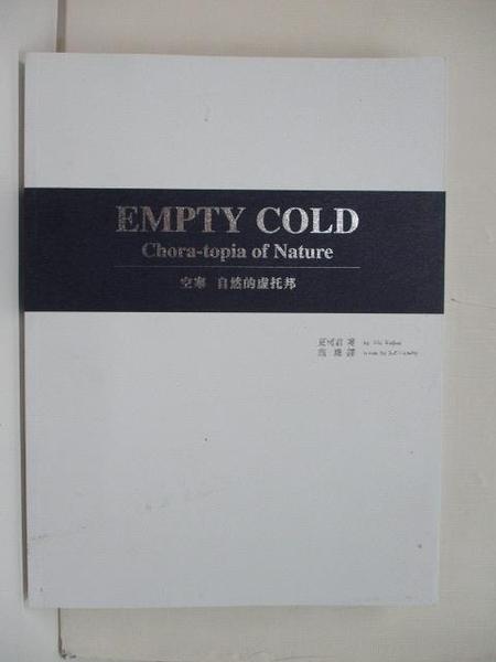 【書寶二手書T1/藝術_EEZ】EMPTY COLD 空寒-自然的虛托邦