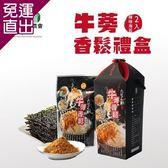 將軍農會 牛蒡香鬆禮盒-辣味海苔 (220g - 2包-盒)x2盒組【免運直出】