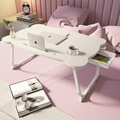 床上小桌子電腦桌簡約可折疊宿舍大學生上鋪書桌飄窗臥室坐地租房 LX 韓國時尚週 免運